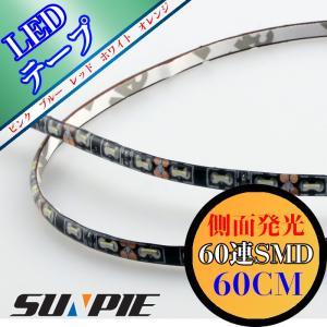 防水高輝度 ホワイト 白 335 SMD LEDテープライト 60cm/60連 黒ベース 側面発光 両側配線 両面テープ付属で簡単取り付け!|sunpie