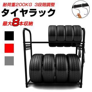 タイヤラック 8本 縦置き 横置き タイヤスタンド 2段式タイヤラック 収納 111.5cm×38cm×103.5cm 耐荷重200kg フック2個付き sunpie