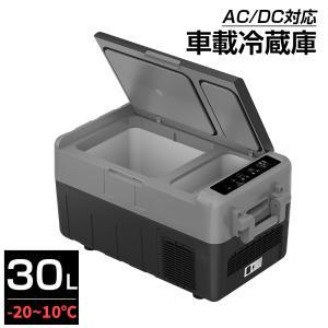ポータブル 冷凍庫 車載冷蔵庫 30L 2室 ポータブル 1年保証 -20℃〜10℃ USB給電可能 ミニ冷蔵庫 急速冷凍 12V 24V車に対応 AC DC電源対応|sunpie