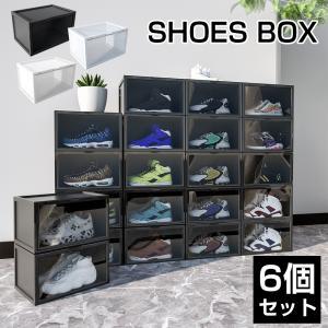 シューズボックス 6個セット クリア ブラック ホワイト スニーカー収納 下駄箱 靴箱 靴収納ボックス 靴収納ケース 展覧ボックス|sunpie