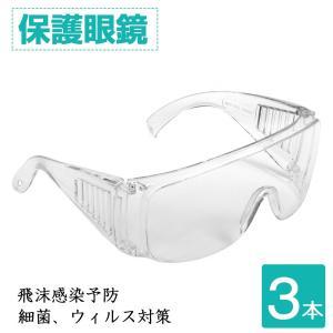 保護メガネ 防護メガネ ウイルス対策 オーバーグラス 飛沫感染予防 保護眼鏡 保護めがね 保護ゴーグル 作業メガネ 3本セット|sunpie