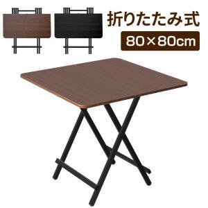 ダイニングテーブル 折りたたみ 木製 軽量 リビングテーブル ダークブラウン デスク 机 完成品 作...