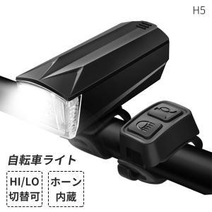 自転車用 LEDヘッドライト 自転車ライト 電子ホーン内蔵 IPX4防水 220LM 電池式 6つの点灯モード 懐中電灯兼用 sunpie