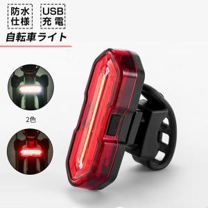 自転車用 テールランプ テールライト LED 自転車ライト 防水仕様 USB充電式 尾灯 白 赤 自転車補助灯 夜間走行 sunpie