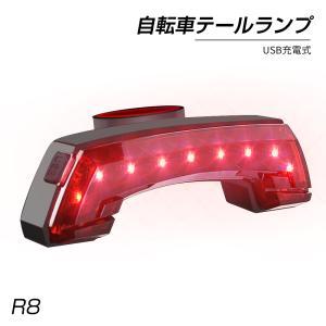 自転車用 テールランプ LED 自転車ライト 流れるモード付 尾灯 防水 リアランプ USB充電式 自転車補助灯 テールライト sunpie