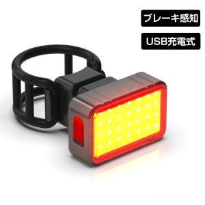 自転車用 テールランプ LED 尾灯 ブレーキ感知 防水 リアランプ USB充電式 減速時最大輝度 自転車補助灯 テールライト sunpie