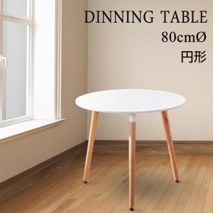 ダイニングテーブル おしゃれ 丸型 単品 カフェテーブル 北欧風 円形 直径80cm ホワイト 一人...