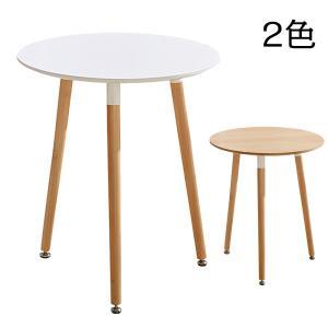 ダイニングテーブル 円形 円卓 丸 白 ナチュラル 60cm 丸型 イームズ カフェテーブル 円形テ...