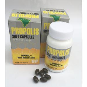 ブラジルプロポリスカプセル2本|sunpri-shop