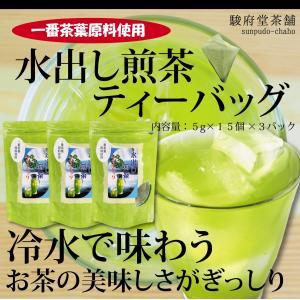 水出し煎茶ティーバッグ5g×15個×3パック | 一番茶原料使用 | 高品質緑茶