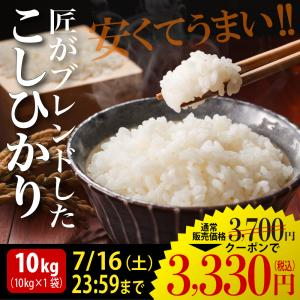 米 10kg お米 送料無料 ブレンド米 米が一番 平成28...