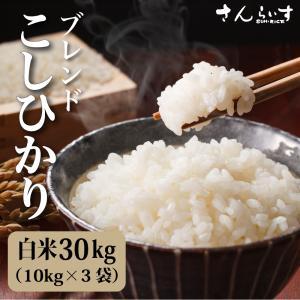 米30kg コシヒカリブレンド 米が一番 安い 平成28年産...