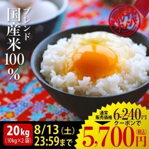 米 20kg お米 白米 ブレンド米 29年新米入り 米屋仕...