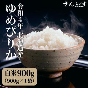 お米 1kg 北海道産ゆめぴりか 選べる白米か玄米 安い タ...