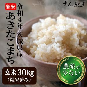 お米 あきたこまち 新米 玄米 30kg 茨城県産 平成29...