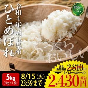 米 5kg お米 白米 ひとめぼれ 新米 平成29年茨城県産...