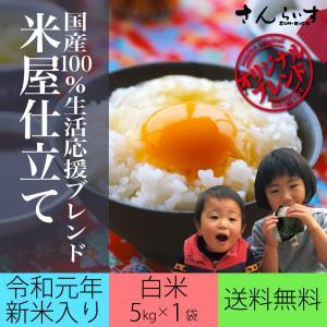 正真正銘、国産米100%を出荷日に精米してお届けする白米です。粘り・甘みも十分な味の良い美味しいお米...