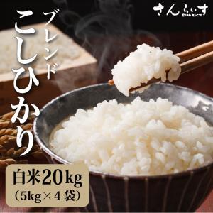 米 20kg お米 白米 安い コシヒカリブレンド 米が一番...