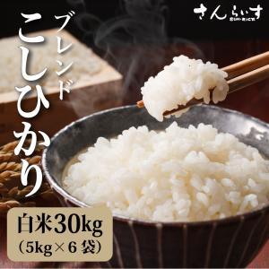 """""""さんらいすの副将""""といえばご存知「米が一番」。 コシヒカリをベースに使ったブレンド米をお手頃価格で..."""