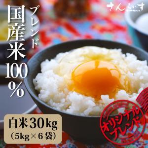 米 30kg お米 白米 ブレンド米 安い 29年新米入り ...