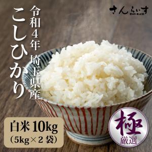 米 5kg×2袋 10kg お米 白米 コシヒカリ 茨城県産...