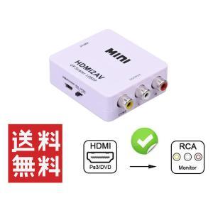 HDMI to RCA変換コンバータ HDMI-AV 変換器 USBケーブル付き HDMI-RCA ...