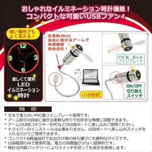 ヤマノクリエイツ USB ミニクロックファン USB扇風機 デスクファン USBFAN-CLK01|sunrise-eternity