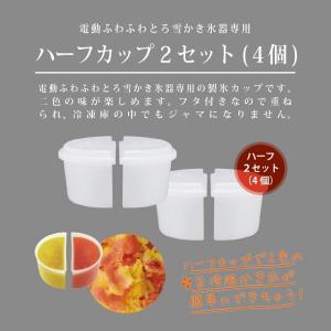 ドウシシャ 製氷カップ かき氷用 ハーフサイズ 2個セット HS-18HF|sunrise-eternity