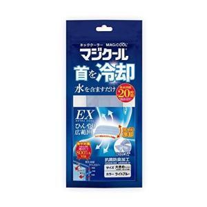 大作商事 マジクール EX ネッククーラー ライトブルー MCFT6-LBL sunrise-eternity