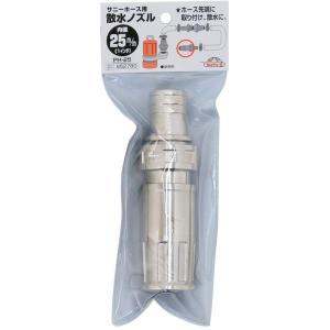 セフティー3 サニーホース用 散水ノズル 25mm PH-25|sunrise-eternity