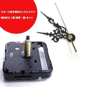 ロングシャフト+時計針Q-1型(唐草・黒)セット sunrise-eternity