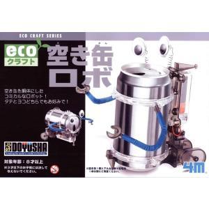 エコクラフト EC3 空き缶ロボ sunrise-eternity