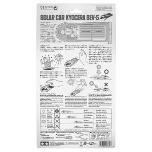 タミヤ ソーラーミニチュアシリーズ No.5 ミニソーラー 京セラ SEV-5 76505|sunrise-eternity