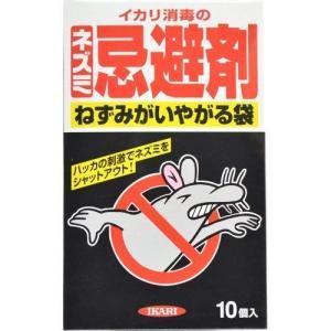 イカリ消毒 ねずみがいやがる袋 10個入