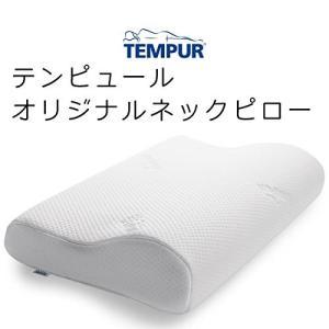 TEMPUR(テンピュール) オリジナルネックピロー S (幅50×奥行31×高さ8?5cm) エルゴノミックコレクション|sunrise-eternity