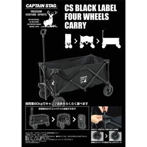 キャプテンスタッグ(CAPTAIN STAG) アウトドアワゴン 収束型 4輪キャリー 収納バッグ付き 前輪ストッパー付き CSブラックラベ|sunrise-eternity