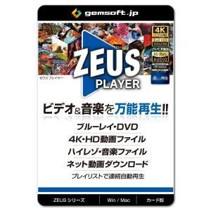 ZEUS PLAYER ? ブルーレイ・DVD・4Kビデオ・ハイレゾ音源再生 | カード版 | ハイ...