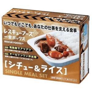 レスキューフーズ 一食ボックス シチュー&ライス 3年保存 非常食・備蓄用 白いごはん 200g、ビーフシチュー 180g|sunrise-eternity