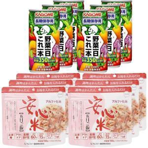 カゴメ&アルファー食品 野菜ジュースでアルファ化米がつくれる保存食セット(レシピ付)|sunrise-eternity