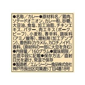 MCC欧風チキンカレー缶160g