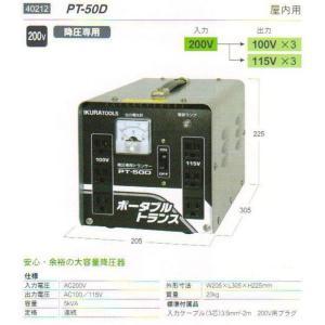 育良精機 ポータブルトランス PT50D 降圧専用 AC200V|sunrise-eternity