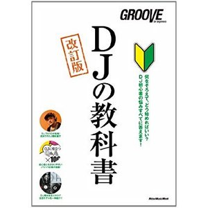 DJの教科書 改訂版 (GROOVE for begginers)|sunrise-eternity