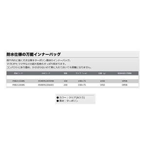 プロックス(PROX)防水万能大物インナーバッグPX821150IN150