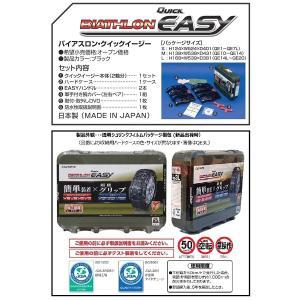 カーメイト 2016年メーカー生産終了モデル 日本製 非金属タイヤチェーン バイアスロン クイックイージー QE6 sunrise-eternity