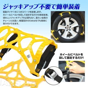 非金属 タイヤチェーン 簡単取付 ジャッキアップ不要 汎用 タイヤ 2本用 スノーチェーン 冬 雪道 積雪 凍結 アイスバーン スリップ 事 sunrise-eternity