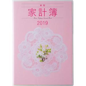 高橋 家計簿 2019年 A5 新型家計簿 No.26
