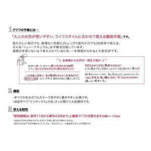 クツワ ミッフィー 家計簿付き 手帳 2019年 A6 ウィークリー 小花・ブルー MF482B (...