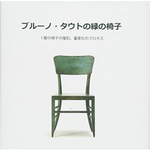 ブルーノ・タウトの緑の椅子?1脚の椅子の復刻、量産化のプロセス|sunrise-eternity