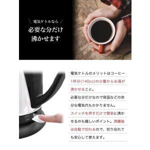 dretec(ドリテック) 電気ケトル ステンレス コーヒー ドリップ ポット 細口 湯沸かし 0....