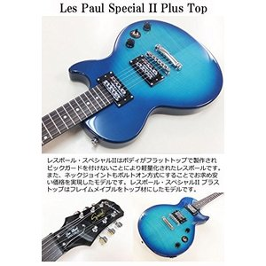 エピフォン レスポール Epiphone Les Paul Special II Plus Top T-BLK レスポール スペシャルII|sunrise-eternity